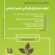 پلتفرم نوآری باز کوشا | بذر سیب زمینی