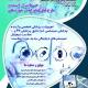 پلتفرم نوآری باز کوشا   تجهیزات پزشکی شخصی و آینده پزشکی و سلامت دیجیتال